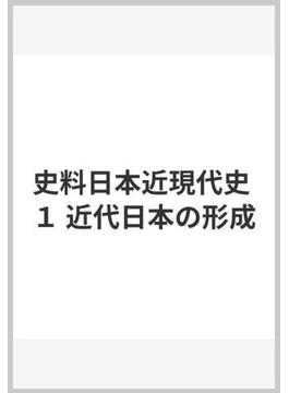 史料日本近現代史 1 近代日本の形成