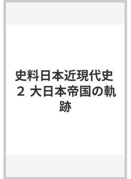 史料日本近現代史 2 大日本帝国の軌跡