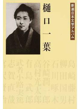新潮日本文学アルバム 3 樋口一葉