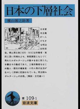 日本の下層社会 改版(岩波文庫)