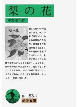 梨の花(岩波文庫)