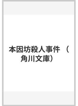 本因坊殺人事件(角川文庫)