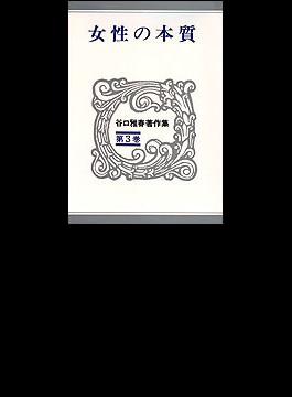 谷口雅春著作集 第3巻 女性の本質