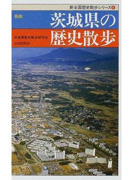 茨城県の歴史散歩 新版