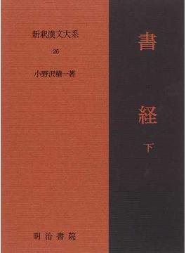 新釈漢文大系 26 書経 下