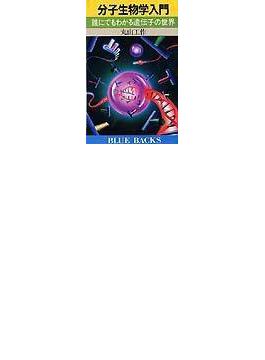 分子生物学入門 誰にでもわかる遺伝子の世界(ブルー・バックス)