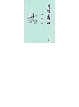徳川時代の遊民論