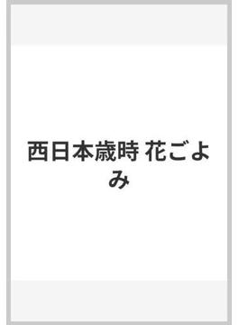 西日本歳時 花ごよみ