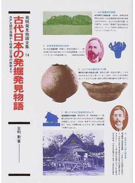 古代日本の発掘発見物語 水戸光圀の発掘から稲荷山古墳の鉄剣まで