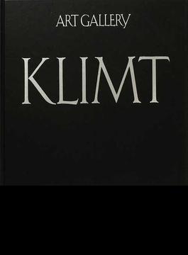 現代世界の美術 アート・ギャラリー 7 クリムト