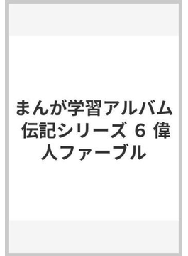 まんが学習アルバム 伝記シリーズ 6 偉人ファーブル