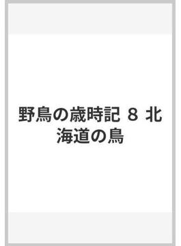 野鳥の歳時記 8 北海道の鳥
