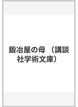 鍛冶屋の母(講談社学術文庫)