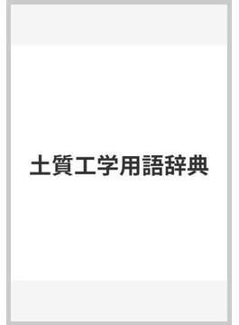 土質工学用語辞典