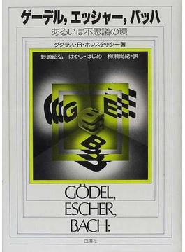 ゲーデル,エッシャー,バッハ あるいは不思議の環
