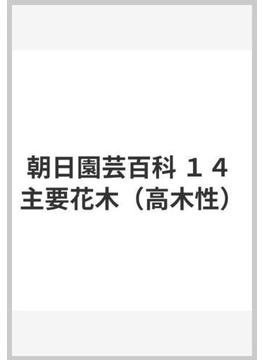 朝日園芸百科 14 主要花木(高木性)