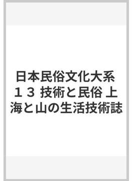 日本民俗文化大系 13 技術と民俗 上 海と山の生活技術誌