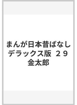 まんが日本昔ばなし デラックス版  29 金太郎