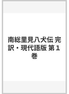 南総里見八犬伝 完訳・現代語版 第1巻