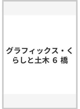 グラフィックス・くらしと土木 6 橋