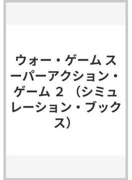 ウォー・ゲーム スーパーアクション・ゲーム 2