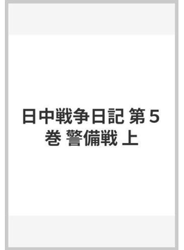 日中戦争日記 第5巻 警備戦 上