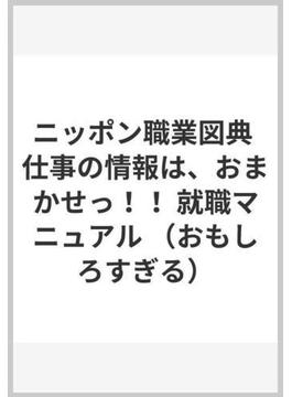 ニッポン職業図典 仕事の情報は、おまかせっ!! 就職マニュアル