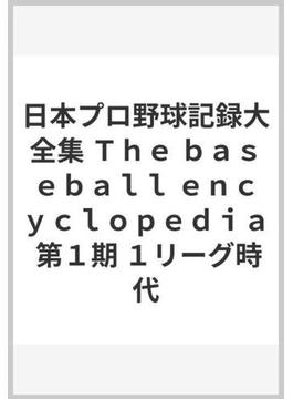日本プロ野球記録大全集 The baseball encyclopedia 第1期 1リーグ時代