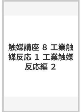触媒講座 8 工業触媒反応 1 工業触媒反応編 2