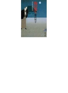霧の果て 神谷玄次郎捕物控(文春文庫)
