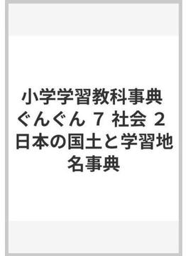 小学学習教科事典 ぐんぐん 7 社会 2 日本の国土と学習地名事典