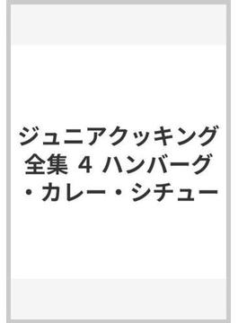 ジュニアクッキング全集 4 ハンバーグ・カレー・シチュー