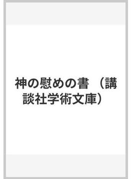 神の慰めの書(講談社学術文庫)