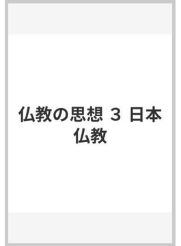 仏教の思想 3 日本仏教