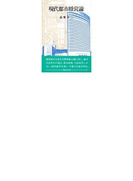 現代都市経営論