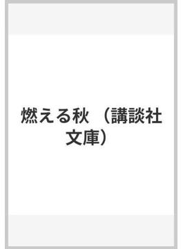 燃える秋(講談社文庫)