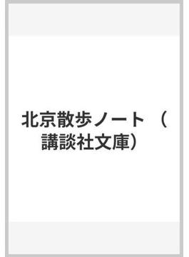 北京散歩ノート(講談社文庫)