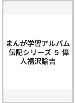 まんが学習アルバム 伝記シリーズ 5 偉人福沢諭吉