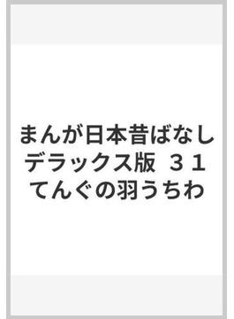 まんが日本昔ばなし デラックス版  31 てんぐの羽うちわ