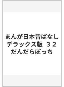 まんが日本昔ばなし デラックス版  32 だんだらぼっち