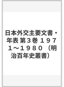 日本外交主要文書・年表 第3巻 1971〜1980