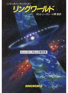 リングワールド(ハヤカワ文庫 SF)