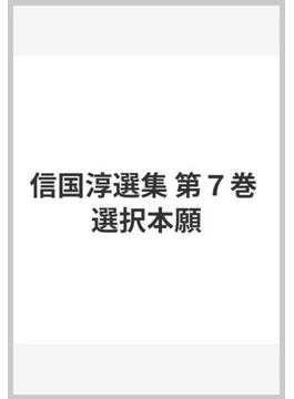 信国淳選集 第7巻 選択本願