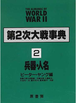 第2次大戦事典 2 兵器・人名