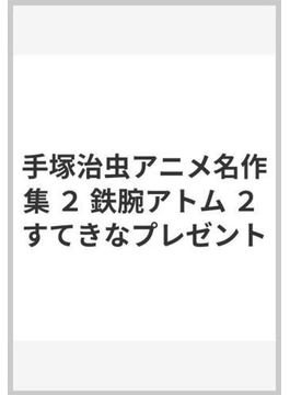 手塚治虫アニメ名作集 2 鉄腕アトム 2 すてきなプレゼント