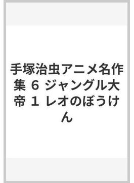 手塚治虫アニメ名作集 6 ジャングル大帝 1 レオのぼうけん