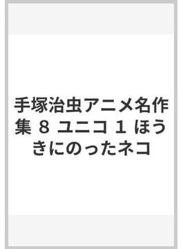 手塚治虫アニメ名作集 8 ユニコ 1 ほうきにのったネコ