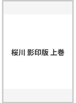 桜川 影印版 上巻