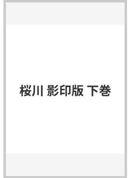 桜川 影印版 下巻