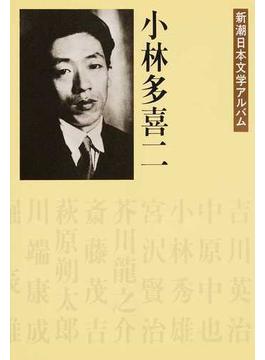 新潮日本文学アルバム 28 小林多喜二